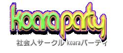 社会人サークル koaraパーティ