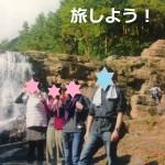【旅行部】 入部希望者募集中!!