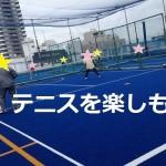 第25回 テニス【国立】&仲間作り交流会【立川】~インドアコートです~