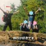 【第10回】~旅行が好きな人の集まる会~《旅行部主催》
