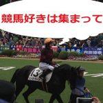 競馬好きな人が集まる会【宝塚記念TV観戦】~上半期の競馬を振り返ろう~