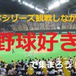 【趣味仲間】野球が好きな人の集まる夜会《野球部主催》~日本シリーズテレビ観戦しながら~