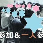 【恵比寿】恋婚飲み会~初参加または1人参加が出会う~