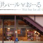 【初 松戸開催】 お友達作り忘年会PARTY~~自然な出会いでトモコイしよう(*^^)v