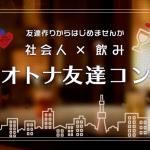 第135回 オトナ友達コン《新橋編》~ハナキン交流会~~会社帰りに楽しく飲も!!